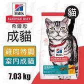 PRO毛孩王 Hills 希爾思 室內成貓 雞肉特調飼料 7.03KG 成貓 貓飼料