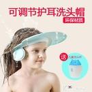 洗髮帽 小孩洗頭帽防水帽兒童可調節硅膠浴帽寶寶洗澡嬰兒洗髮帽護耳神器