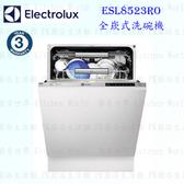 【PK廚浴生活館】 高雄 Electrolux 伊萊克斯 ESL8523RO 全崁式 洗碗機 實體店面 可刷卡