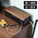 收納盒 集線盒【S0001】SUZUMU質感木紋集線收納盒 MIT台灣製 (兩色) 收納專科