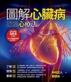 (二手書)圖解心臟病