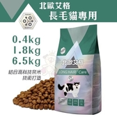 *King Wang*北歐艾格《長毛貓專用飼料配方》6.5kg/包 口腔護理