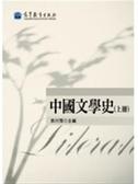 (二手書)中國文學史(上冊)