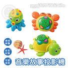 兒童玩具館  海洋動物音樂故事投影機 三款  寶貝童衣