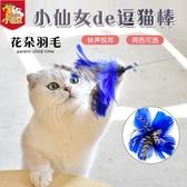 田田貓逗貓棒套裝貓玩具鋼絲羽毛鈴鐺貓咪玩具用品自嗨仙女斗貓棒 雙十二全館免運