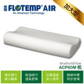 Flotemp Air福樂添原創頸枕 ACP60M 60 x31 x10/7cm