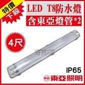 含稅特價【奇亮科技】東亞 LED T8 防潮燈 20W*2 4尺雙管 附東亞LED燈管 IP65防水燈具 LED室外燈