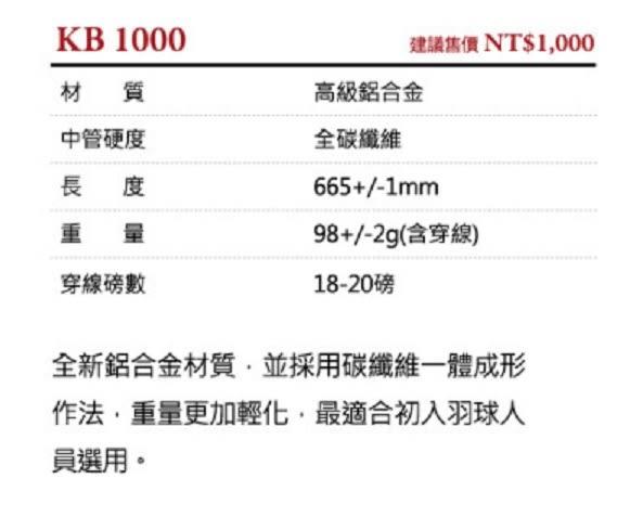 【當日限量優惠價】宏海體育 羽球拍 Kawasaki 中管全碳纖維一體成形羽拍 KBC1000 (1支裝)