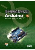 微電腦原理與應用 Arduino(第三版)(附範例光碟)