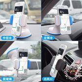 汽車用車載手機支架導航吸盤式多功能出風口手機座車內支撐架通用【好康免運】