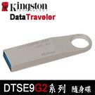 【免運費-有量有價】Kingston 金士頓 DataTraveler SE9 G2 64GB U3 金屬 隨身碟 (DTSE9G2/64G)