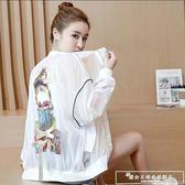 女士防曬衣女短款2018新款夏季韓版學生寬鬆薄款bf透氣戶外防曬服『韓女王』