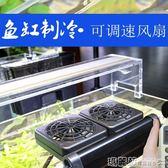 魚缸扇  魚缸風扇降溫制冷水冷水族箱散熱風扇靜音1-6頭草缸小型恒溫家用  瑪麗蘇
