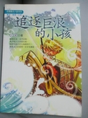 【書寶二手書T2/兒童文學_IRF】追逐巨浪的小孩_沈零