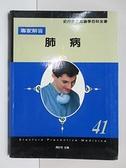【書寶二手書T1/醫療_CDB】專家解答肺病_史丹佛家庭醫學百科全書41