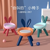 寶寶餐椅嬰兒座椅神器叫叫椅兒童靠背小椅子吃飯凳子家用塑料板凳 【夏日特惠】