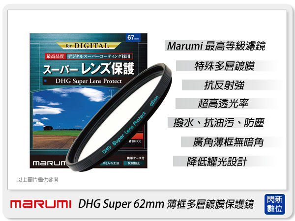 【分期0利率,免運費】Marumi DHG Super 62mm 多層鍍膜 保護鏡(薄框)(62,彩宣公司貨)