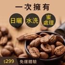 試喝組 - 莊園咖啡豆 60克x3包 -...