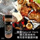 韓國Natural Herb韓式微辣烤肉專用香草鹽調味鹽 90g