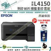 EPSON L4150 Wi-Fi三合一連續供墨複合機 原廠保固 隨貨送黑墨一品