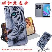 彩繪皮套 華碩 Zenfone Max Pro M1 ZB601KL 手機皮套 保護套 保護殼 翻蓋 動物 支架 磁釦 防摔