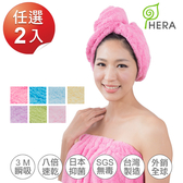HERA-3M專利瞬吸快乾抗菌超柔纖-浴帽 2入