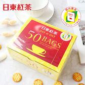 日本 日東紅茶 每日紅茶 (50入) 90g 盒裝 紅茶 沖泡 即沖即飲 沖泡飲品