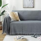 沙發巾毯子全包沙發墊蓋布罩北歐素色沙發布全蓋四季通用【邻家小鎮】