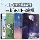 iPad2021保護套iPadPro帶筆槽Air4蘋果Pro11寸2021新款10.2平板2019第八代2018硅膠air3防摔8殼mini5三折12.9