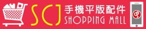 SCJ數位購物商城