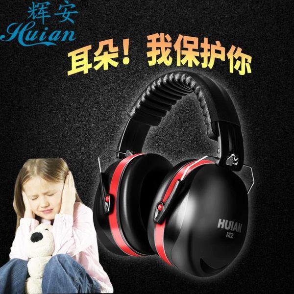 雙11瘋購節-隔音耳罩 輝安防噪音耳罩隔音睡覺工作學習靜音耳罩專業防噪音挖礦減噪耳機