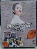 影音專賣店-U03-736-正版DVD-韓劇【給父母親的信 90集10碟 國韓語】-金喜愛 許峻豪