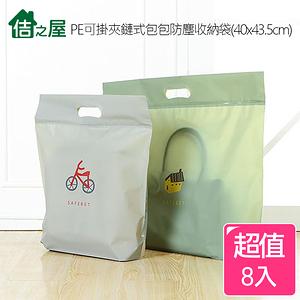 【佶之屋】PE可掛夾鏈式包包防塵收納袋40x43.5cm(8入組)8款各一