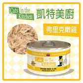【力奇】C.I.T.K.凱特美廚 主食貓罐(黃)-弗里克嫩雞 170g -93元【不含卡拉膠】(C712C11)