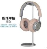 耳機架金屬耳機支架