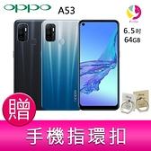 分期0利率 OPPO A53 (4G/64G)6.5吋八核心大電量智慧手機 贈『手機指環扣 *1』