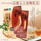 韓國 Oneinsam 高麗元人蔘顆粒茶/盒