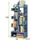 書架落地簡約創意學生樹形經濟型簡易小書櫃收納家用省空間主圖款 創意家居生活館