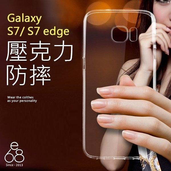E68精品館 壓克力 邊框 透明殼 三星 Galaxy S7 edge 手機殼 軟殼 防摔殼 保護套 保護殼 S7 手機殼