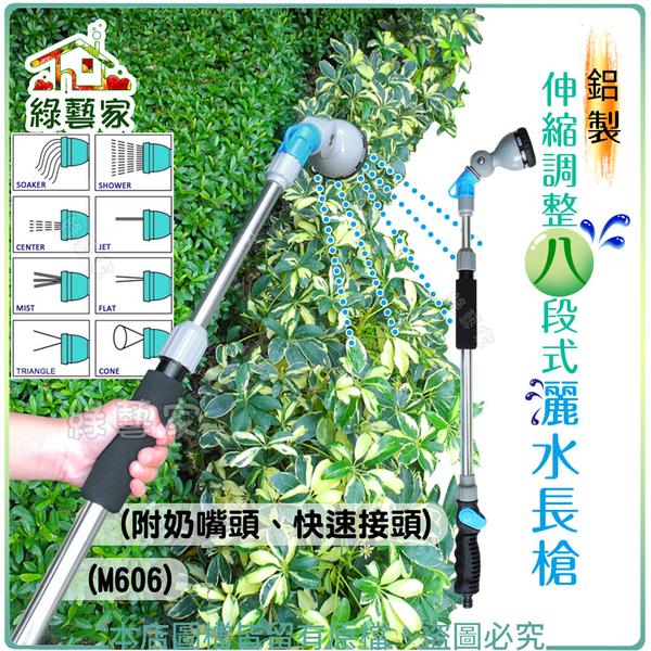 【綠藝家】鋁製伸縮調整八段式灑水長槍(附奶嘴頭、快速接頭)(M606)