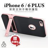 E68精品館 贈貼 ROCK iPhone 6 / 6Plus 萊斯 全包覆 防摔 支架 保護套 金屬質感 保護殼 手機殼 手機套