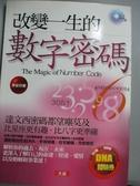 【書寶二手書T1/命理_OPA】改變一生的數字密碼_李安