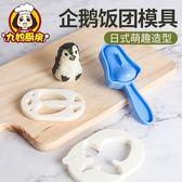 飯團模具 寶寶飯團模具企鵝卡通壽司DIY可愛便當創意米飯造型工具自制 1色