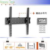 【快樂壁掛架】可調俯仰角式液晶電視壁掛架 耐重 BENQ禾聯碩聲寶SHARP東元 適用32~55吋