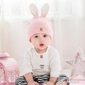 兒童毛帽 嬰兒帽子女秋冬兒童兔耳朵毛線針織套頭帽寶寶護耳保暖帽男春秋厚 樂芙美鞋