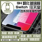 ★買一送一★任天堂  Switch  9...