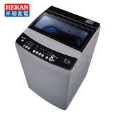 [HERAN 禾聯]16kg 變頻 智能循環水流 洗衣機 HWM-1611V