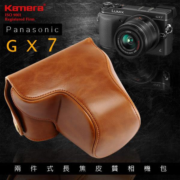 Panasonic GX7 兩件式長焦皮質相機包