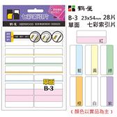 【奇奇文具】鶴屋 B-3單面七彩索引標籤