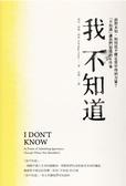 (二手書)我不知道:面對未知,如何從不確定當中得到力量?「不知道」讓我們知道的6..